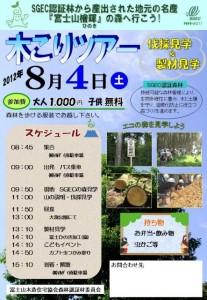 木こりツアー 2012年8月4日