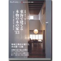 チルチンびと 別冊43号 風土社