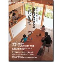 チルチンびと 別冊45号 風土社