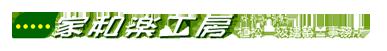 2020 家和楽工房(株)- 植松一級建築士事務所 静岡県 沼津・三島・伊豆・富士・函南