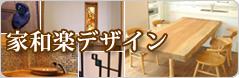 家和楽デザイン