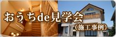 おうちde見学会(施工事例)