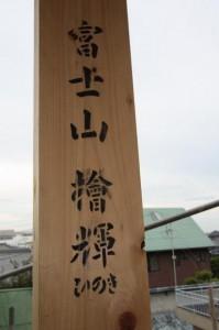 富士山ひのき