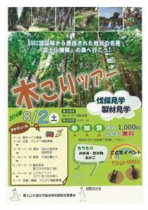 H26.8.2 木こりツアーチラシ