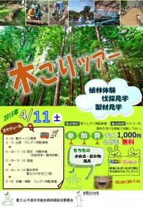 H27.4.11 木こりツアーチラシ