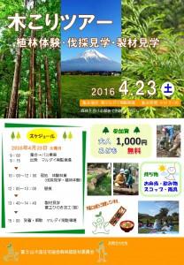 H28.4.23 木こりツアーチラシ